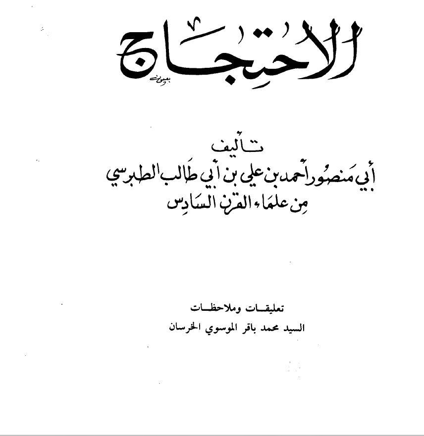 الاحتجاج للطبرسي pdf