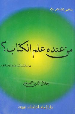 كتاب : من عنده علم الكتاب بي دي اف pdf