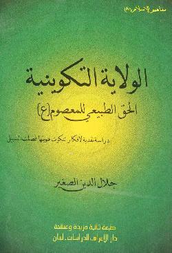 كتاب : الولاية التكوينية ... الحق الطبيعي للمعصوم (ع) pdf