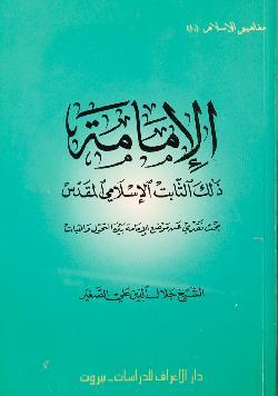 كتاب : الامامة ... ذلك الثابت الاسلامي المقدس pdf