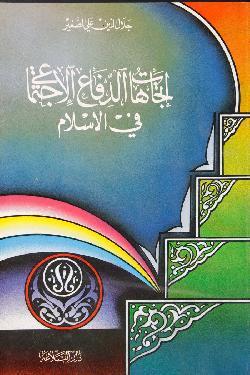 كتاب : اتجاهات الدفاع الاجتماعي في الاسلام بي دي اف pdf