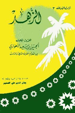 كتاب الزهد للمحدث الجليل الحسين بن سعيد الاهوازي صححه وعلق عليه وقدم له سماحة الشيخ جلال الدين الصغير pdf .